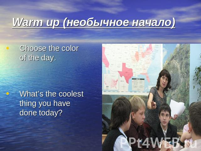 Warm up (необычное начало) Choose the color of the day. What's the coolest thing you have done today?