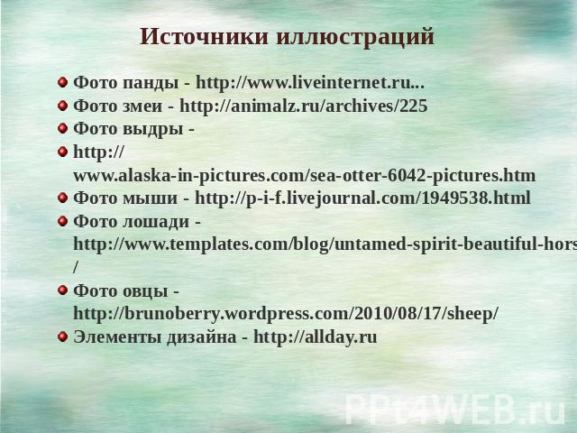 Источники иллюстраций Фото панды - http://www.liveinternet.ru... Фото змеи - http://animalz.ru/archives/225 Фото выдры - http://www.alaska-in-pictures.com/sea-otter-6042-pictures.htm Фото мыши - http://p-i-f.livejournal.com/1949538.html Фото лошади …