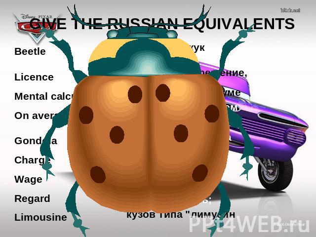 GIVE THE RUSSIAN EQUIVALENTS Beetle Licence Mental calculations On average Gondola Charge Wage Regard Limousine