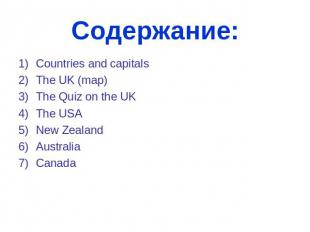 Содержание: Countries and capitals The UK (map) The Quiz on the UK The USA New Z