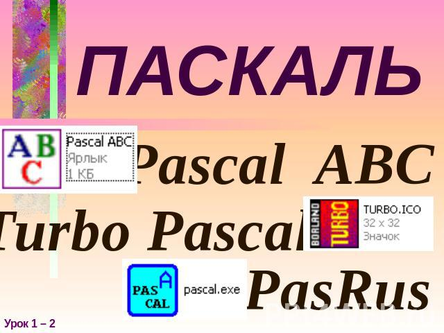 ПАСКАЛЬ Pascal ABC Turbo Pascal PasRus