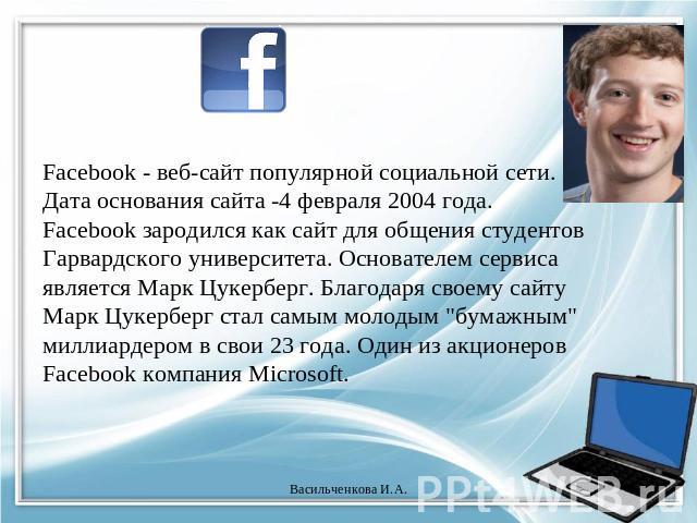 как открыть социальную сеть