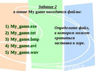 Задание 2в папке My game находятся файлы:My_game.exe My_game.txt My_game.bmp My_