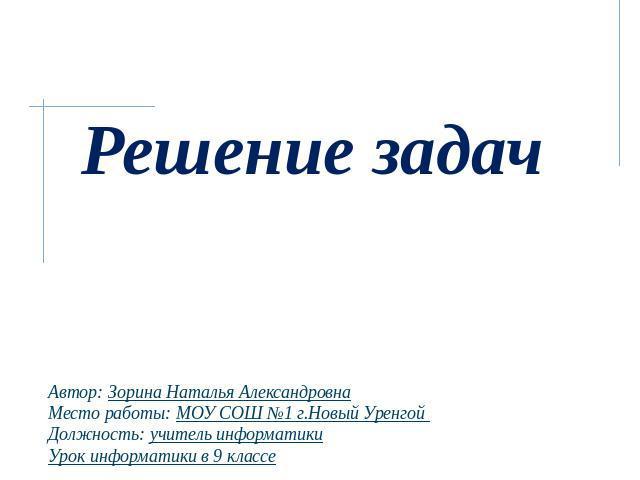 вакансий Казани работа новый уренгой учитель информатики Москва: расписание