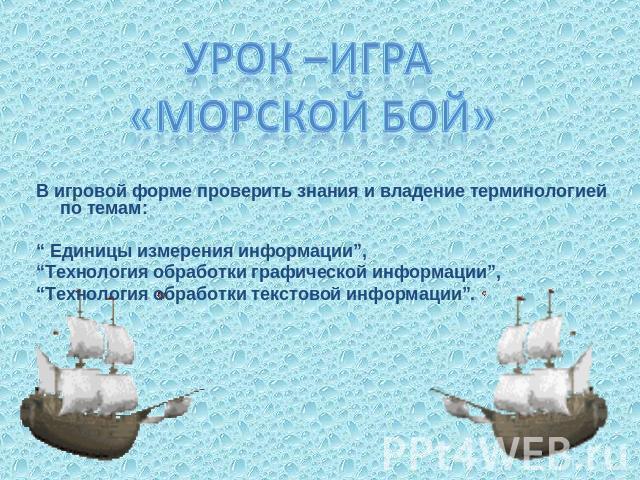 игровые автоматы играть морской бой