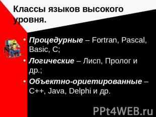 языки низкого и высокого уровня