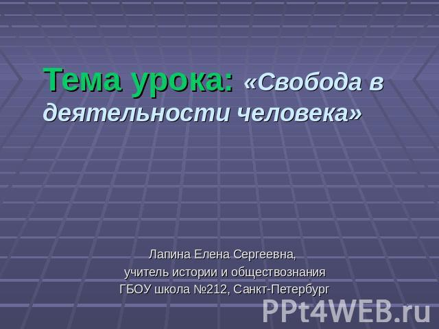 Эссе на тему свобода и деятельность человека 2124