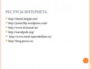 Ресурсы интернета http://daniel.hepper.net/ http://josue28p.wordpress.com/ http: