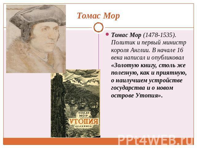 a history of the renaissance period of english literature through thomas mores utopia