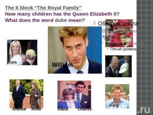 "The II block ""The Royal Family"" How many children has the Queen Elizabeth II? Wh"
