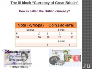 "The III block ""Currency of Great Britain"" How is called the British currency?"