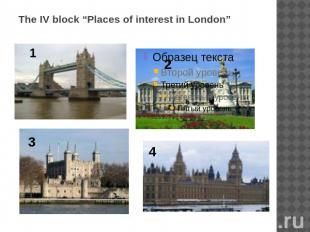 "The IV block ""Places of interest in London"""