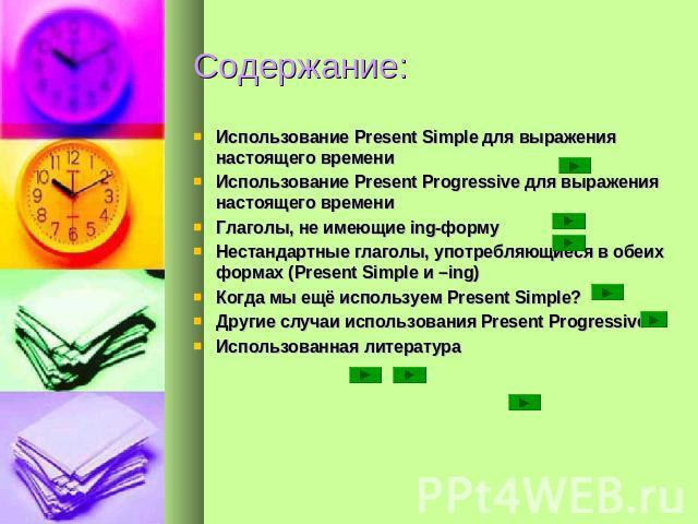 Present Simple или Present Continuous? | Упражнение с ответами