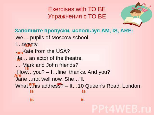 Английский глагол TO BE упражнения на прошедшее время