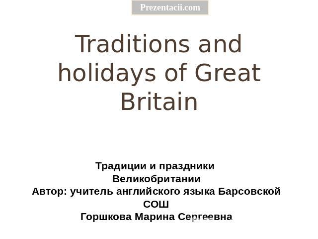 eating customs and traditions in great britain essay
