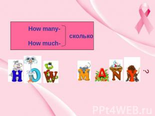 How many- сколько How much-