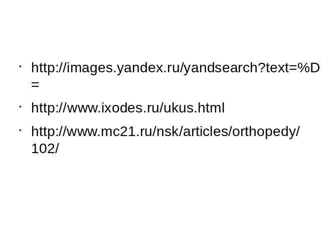 http://images.yandex.ru/yandsearch?text=%D1%83%D0%BA%D1%83%D1%81%D1%8B+%D0%BA%D0%BB%D0%B5%D1%89%D0%B0&icolor=&itype=&iorient=&isize=&type=&site=&wp=&recent= http://www.ixodes.ru/ukus.html http://www.mc21.ru/nsk/articl…