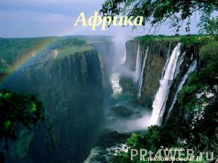 Африка класс презентация к уроку Географии слайда 1 Африка 7 класс Александрова Е В