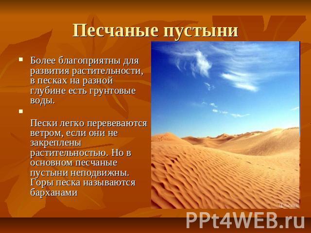 Реферат на тему растения полупустынь и пустынь Интересное в мире  термобелье входит реферат на тему растения полупустынь и пустынь того из за наличия