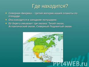 Северная Америка класс презентация к уроку Географии Северная Америка третий материк нашей планеты по площади Она н