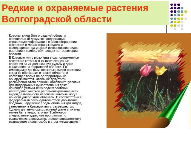 Доклад на тему краснокнижные растения 1736