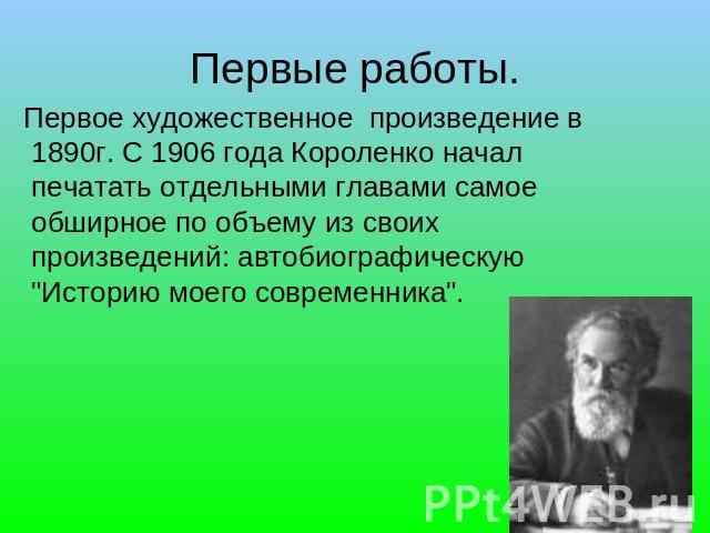 регионов короленко і його зв язок з полтавою суд Нижегородской