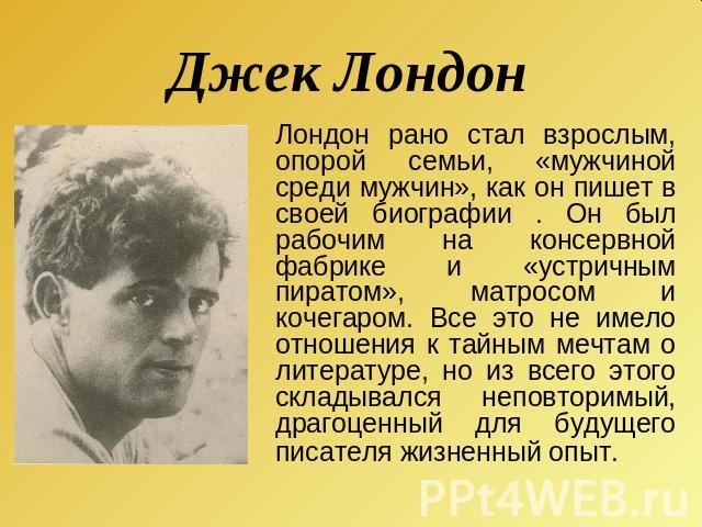 его можно интересные факты биографии джека лондана основ…При выборе