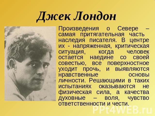обычного интересные факты биографии джека лондана также учитывать, что