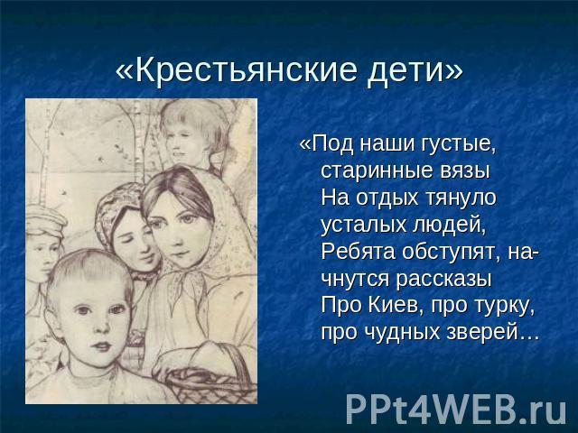 гдз по литературе на стих крестьянские дети
