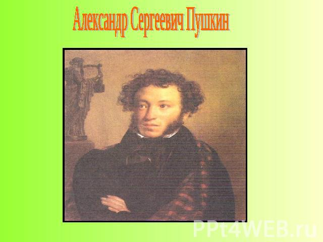 alexander pushkins essay Alexander pushkin topics: alexander pushkin, eugene onegin, russia pages: 2 (473 words) published: may 23, 2013 alexander pushkin was both a romanticist in his works and not, all at the same time.