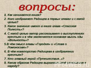 Художник-портретист, 8 букв - Кроссворды и сканворды