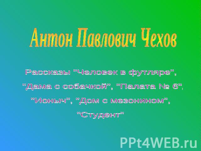 ЧЕХОВ ДОМ С МЕЗОНИНОМ FB2