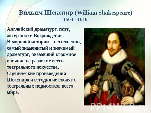 william shakespeare 7 essay William shakespeare is an 1864 work by victor hugo, written in his 13th year of exile the title is misleading the true subject of the work is the writers that hugo.