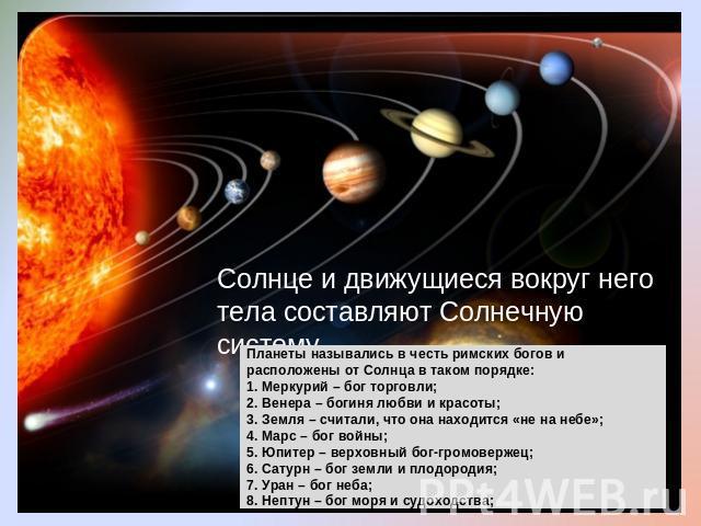 Реферат мир глазами астронома 2473