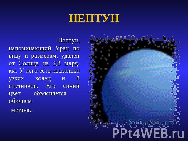 нептун и его спутни полипропилена может