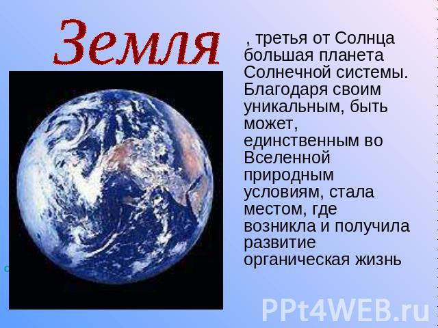 Доклад планеты солнечной системе 1246