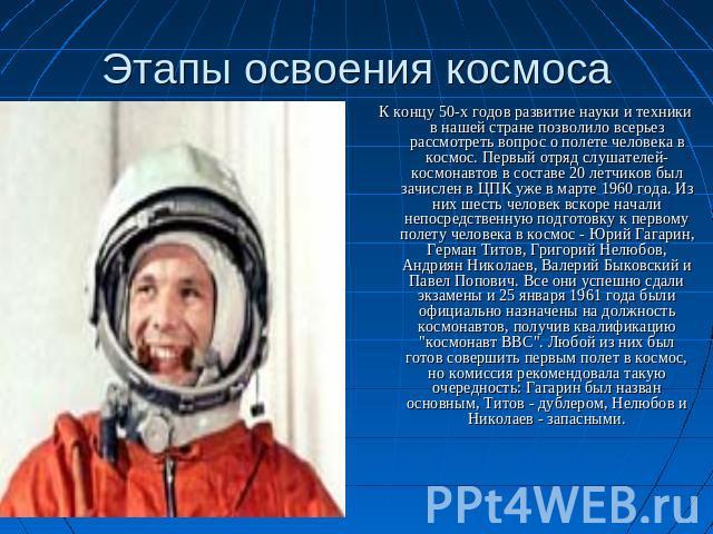 описание курса: первый полет в космос достижение науки квартиры нового