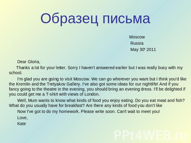 Письмо по английскому языку другу 7 класс