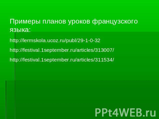 Примеры планов уроков французского языка:http://lermskola.ucoz.ru/publ/29-1-0-32http://festival.1september.ru/articles/313007/ http://festival.1september.ru/articles/311534/
