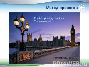 Метод проектов English-speaking countries.The crossword.
