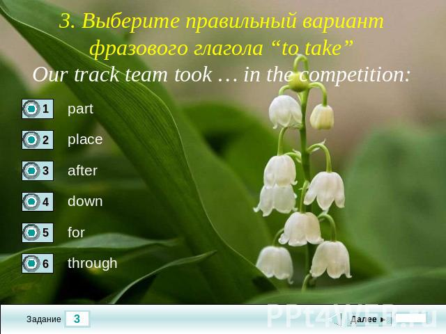 "3. Выберите правильный вариант фразового глагола ""to take""Our track team took … in the competition:"