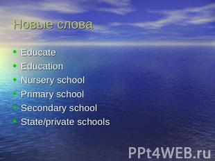 Новые слова EducateEducationNursery schoolPrimary schoolSecondary schoolState/pr