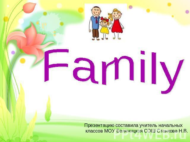 Призентация на тему моя семья для начальных классов