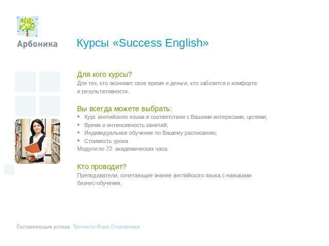 Языка стоимость часа преподавания английского с дота скупка часами 2 аккаунтов