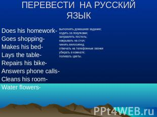 ПЕРЕВЕСТИ НА РУССКИЙ ЯЗЫК Does his homework-Goes shopping-Makes his bed-Lays the