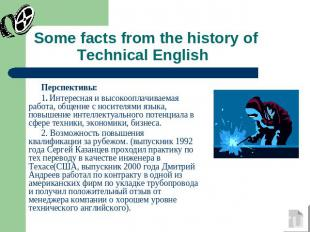 Some facts from the history of Technical English Перспективы:1. Интересная и выс