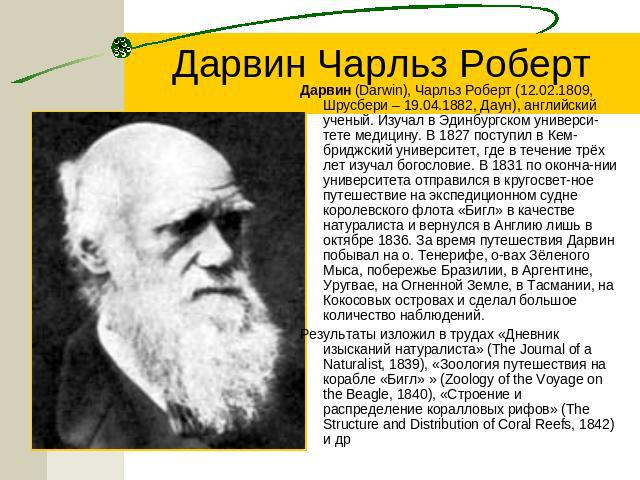 a biography of charles darwin and the theory of evolution He was charles darwin the theory of evolution by natural selection is one of the most influential charles darwin | short biography.