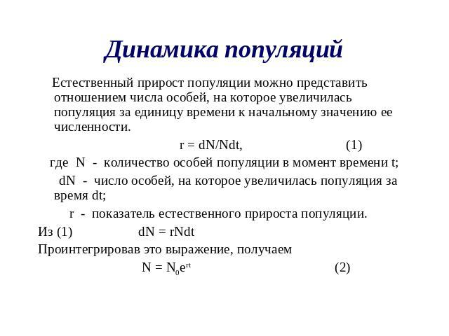 По Физике Динамика Скачать Реферат По Физике Динамика Скачать