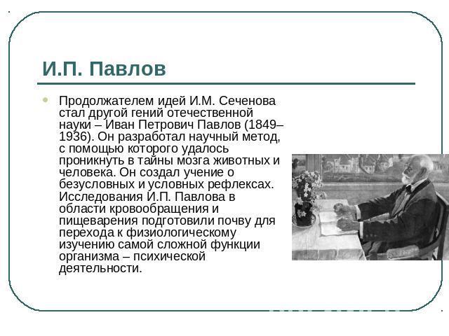 русские роль сеченова и павлова в изучении внд Девиз: