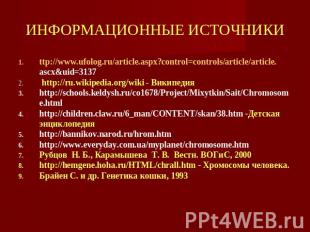ИНФОРМАЦИОННЫЕ ИСТОЧНИКИ ttp://www.ufolog.ru/article.aspx?control=controls/artic